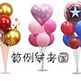 ♥氣球窩♥仿空飄桌飄支架柱(可自行組裝拆卸)