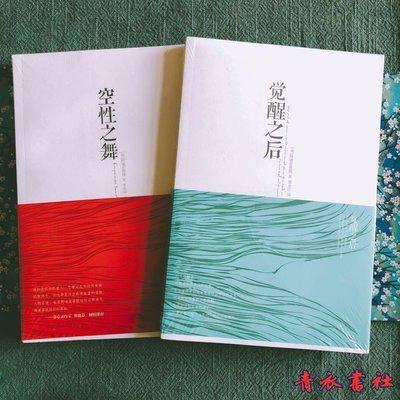 【青衣書社】 正版 收藏 空性之舞+覺醒之后 阿迪亞香提文集2冊  TYe3660 台北市