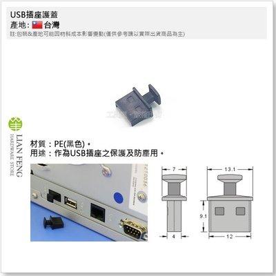 【工具屋】KSS USB插座護蓋 USB-2 黑色 (零售) 插座保護蓋 防塵塞 USB插口 防塵 隨身碟 台灣製