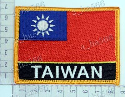 刺繡國旗徽章*TAIWAN*我愛國旗*我是台灣人*I am Taiwanese*I'm from TAIWAN*中華民國