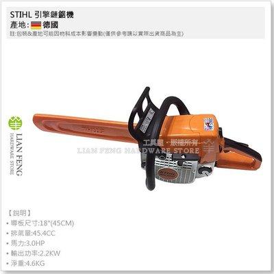 """【工具屋】*缺貨* STIHL 18吋 鏈鋸 MS-250-18"""" 引擎鏈鋸機 MS250 園藝 木工 汽油鏈鋸 德國製"""