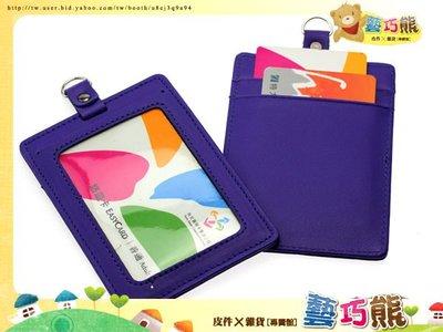 2RN.【直式-紫色】台灣製-真皮小牛...