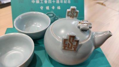 臺華窯 茶具/茶壺組合*中鋼紀念品