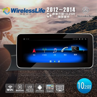 【BENZ賓士】12~14 C+專用機 10.25吋 頂級原車屏升級 六核心 安卓10系統 無限科技
