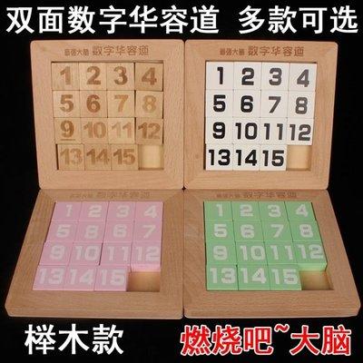 數字華容道益智玩具成人智力滑動拼圖
