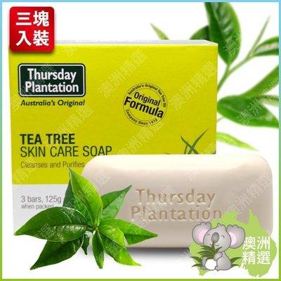 【澳洲精選】Thursday Plantation 星期四農莊 Tea Tree Soap 茶樹潔膚皂 125g*3/盒