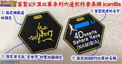 4 Deserts沙漠專案: 客製刺繡霸氣六邊形繩股邊雙面行李掛牌行李牌背包辨識吊牌 icard6S (2個/1組)