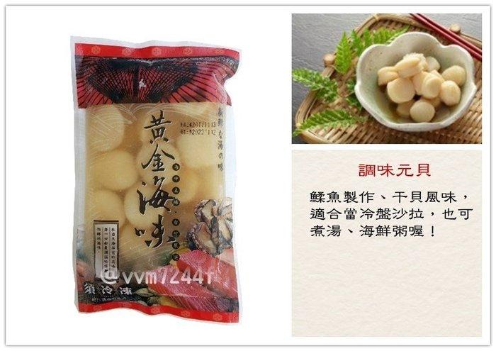 【 調味元貝 250克】新鮮鰇魚製作 干貝風味 黃金海味 冷盤沙拉 開胃菜 海鮮粥 『即鮮配』