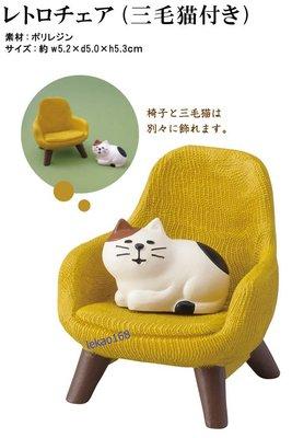 日本Decole concombre加藤真治2018年純喫茶黃沙發上的三毛貓入偶配件組 (9月新到貨   )
