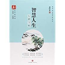 99【書法 篆刻】智慧人生(行楷字帖)...