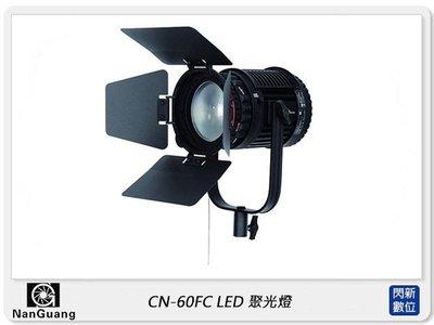 ☆閃新☆NANGUANG 南冠 CN-60FC LED 聚光燈 (公司貨) 補光燈 攝影燈 機頂 亮度 色溫可調