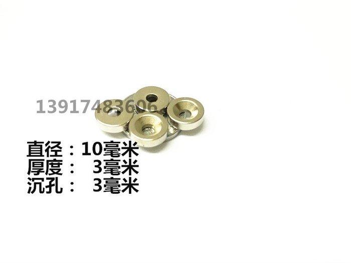 港灣之星/稀土永磁王圓形帶孔強磁10X3沉孔3釹鐵硼超強磁圓形帶孔10*3孔3mm