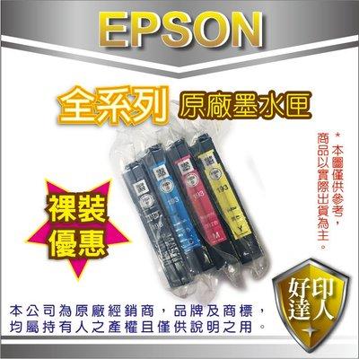 【好印達人四色優惠】EPSON T19...