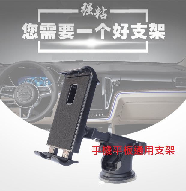 【現貨】手機 平板 吸盤支架 手機架手機支架 平板支架 懶人支架 車用支架