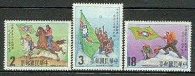 【中外郵舍】紀190中國青年反共救國團成立三十週年紀念郵票