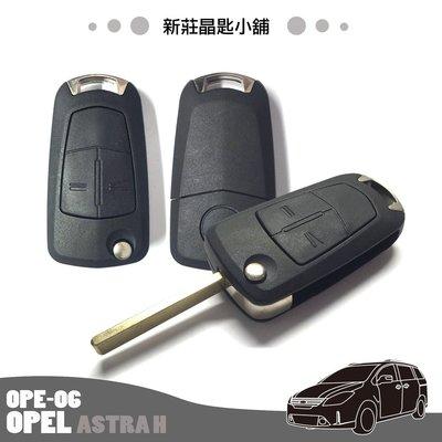 新莊晶匙小舖 全新原廠歐寶 OPEL ASTRA H 折疊鑰匙 遙控鑰匙 晶片鑰匙