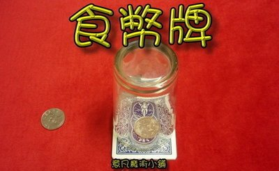 【意凡魔術小舖】劉謙大師 Penetration 食幣牌 硬幣穿杯 批發 團購