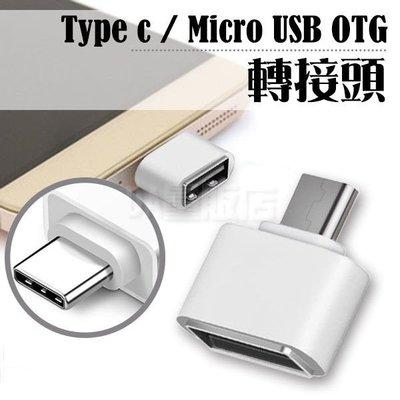 🌺🌺 USB 轉接 Type-C / Micro USB 安卓 OTG 轉接頭 手機 平板 隨身碟 讀卡機