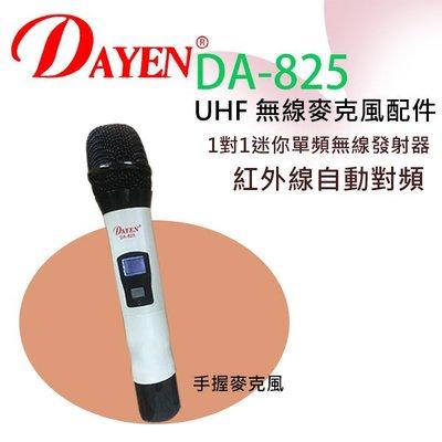 「小巫的店」實體店面*(DA-825)Dayen 紅外線自動對頻無線麥克風~專用單購手握發射器配件下標區