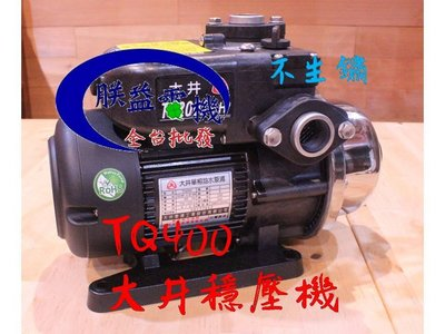 『朕益批發』大井泵浦 TQ400 TQ400B 1/2HP 電子穩壓馬達 電子式穩壓機 靜音加壓機 抽水機 低噪音