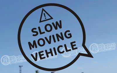 【小韻車材】SLOW MOVING 龜速行駛 車貼 貼紙 防水 車身貼 機車