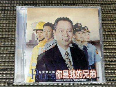 原版CD空盒-黃主文 為警察而唱 - 你是我的兄弟 - 江蕙 余天 (NC602)