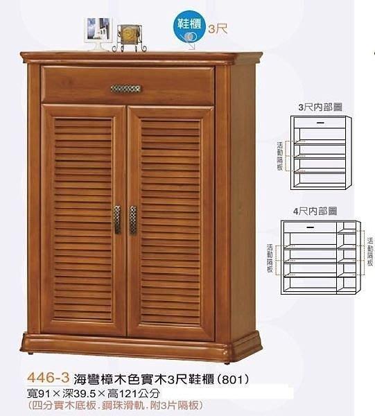 【DH】商品編號A519-1商品名稱海灣樟木色91CM鞋櫃(圖一)沉穩紮實素材。其它系列另計。主要地區免運費