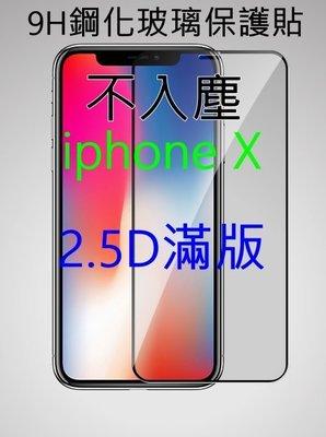 ~防塵不進灰不入塵~~2.5D 滿版~ iphone X XS XR MAX ix ixs ixr 9H鋼化玻璃保護貼