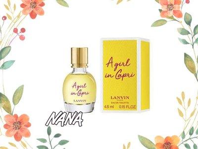 ♡NANA♡Lanvin A Girl In Capri 浪凡 卡布里風情 女性淡香水 4.5ML 小香水