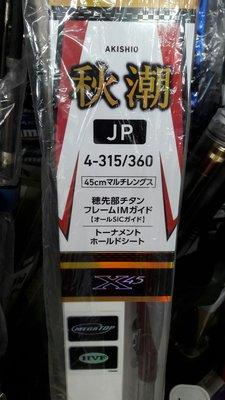 【欣の店】DAIWA 秋潮 JP 4-315/360 頂級 前打竿 磯釣竿 筏釣竿 日本製