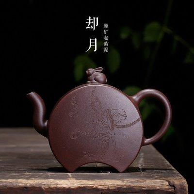 高鳴商城 宜興原礦紫砂壺毛丹卻月壺高工名家紫砂茶壺定制高檔禮品 編號a006