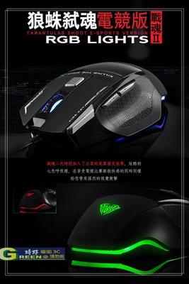 【格林電腦】全新~AULA狼蛛 弒魂II SI-928S 電競遊戲滑鼠~公司貨~數量有限! Razer / 曜越可參考