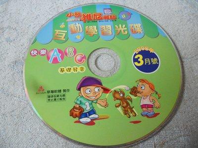 【彩虹小館】Z17互動遊戲學習光碟~小熊維尼雜誌 Super 版 2005.3月 快樂ABC基礎發音