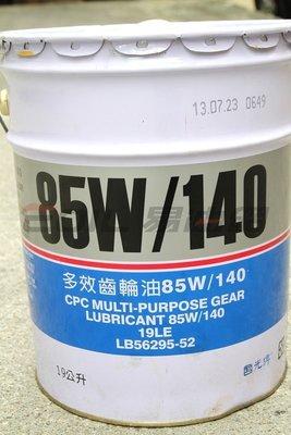 【易油網】CPC 台灣中油 國光牌 多效齒輪油85w-140、85w-90、80w-90 19公升