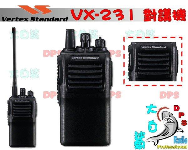 ~大白鯊無線~MOTOROLA Vertex Standard VX-231 免執照 專業軍規業務對講機 IP54防水等級