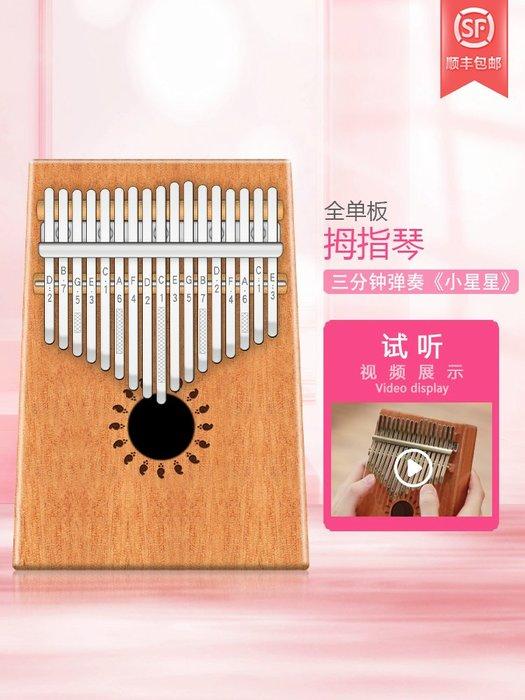 奇奇店-拇指琴卡林巴琴17音樂器便攜式手指鋼琴kalimba手撥琴初學者入門#古典樂器 #聲音典雅 #易上手 #物美價廉
