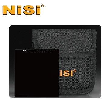 NISI 耐斯 方型減光鏡片 ND256【 100*100mm 】(減八格)
