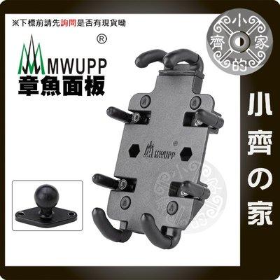 金屬變形款面板+菱形球頭 MWUPP 五匹手機架 適用 Vespa GOGORO2 GSX R150 小齊的家