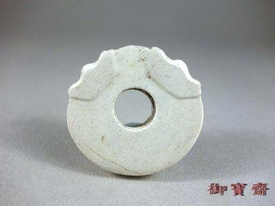 【御寶齋】--{牌飾}--良渚文化--老玉生生質變..//特價只給第一標 //