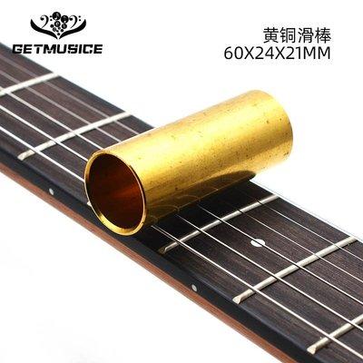 可樂屋 吉他金屬滑棒 吉他指套指環黃銅指套吉他周邊 通用電吉他指套滑棒/訂單滿200元出貨