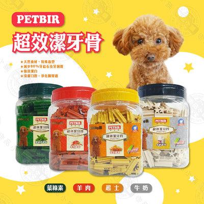 沛比兒 PETBIR 超效潔牙骨 1000g 葉綠素/牛奶/羊肉/起司 寵物零食點心 潔牙棒