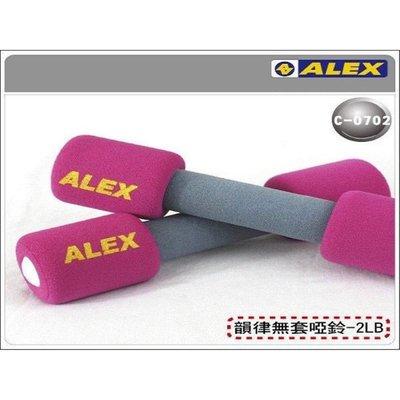 ALEX 韻律無套啞鈴 2LB(健身 有氧【99300084】 ≡排汗專家≡