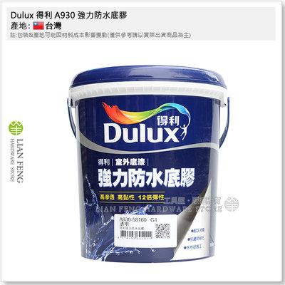 【工具屋】*含稅* Dulux 得利 A930 強力防水底膠 透明 加侖裝 高滲透 室外底漆 防水打底 抗裂 水泥面