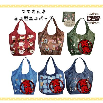 ✿花奈子✿日式鄉村風 小熊 購物袋 摺疊 環保袋 隨身攜帶 折疊 可折 旅行 露營 收納袋 手提 側背包