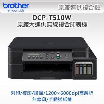 Brother DCP-T510W 原廠大連供 列印/掃描/影印/wifi 連續供墨 功能同J105 L385