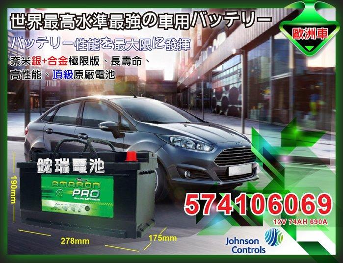 ☆鋐瑞電池☆DIY自取交換價 DIN74 12V74AH 愛馬龍 AMARON 汽車電池 57114 57539