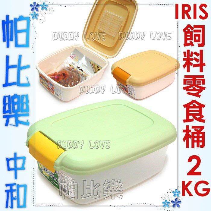 日本IRIS MFS-2    2公斤飼料桶 保鮮桶 儲存桶