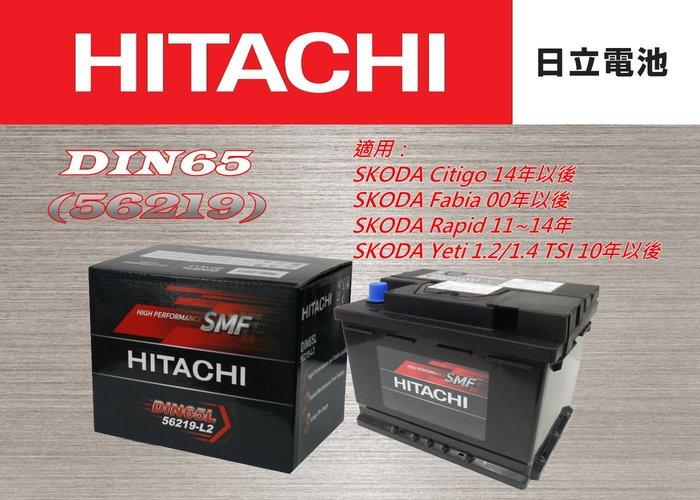 〝奔寶國際〞HITACHI電瓶DIN65 適用:SKODA Citigo、Fabia、Rapid、Yeti