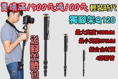 【送腰包】輕裝時代 獨腳架 鋁合金 攝影便攜支架 登山杖 旅遊 單眼相機 手機直播 攝影棚 雲臺 佳能尼康可參考Q120