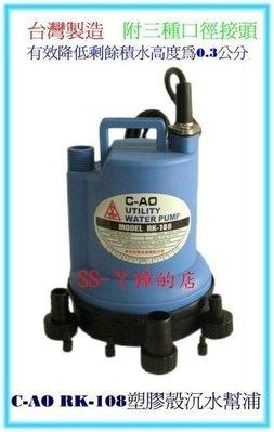 =SS-ㄚ樟的店= (附發票)C-AO RK-108塑膠殼沉水幫浦/沉水馬達/抽水機-220V-台灣製